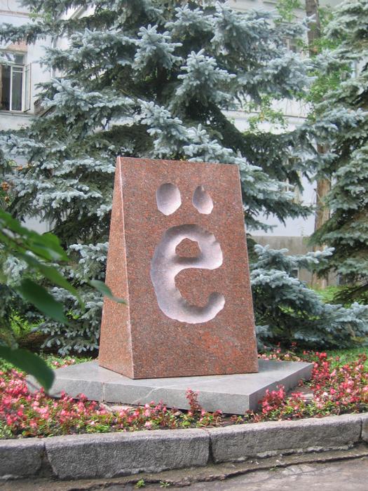 День славянской письменности Ё Ульяновск