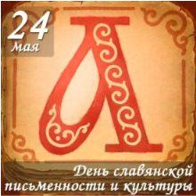 ень славянской письменности и культуры