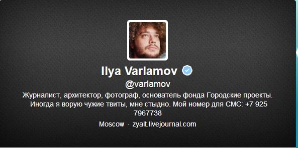 Ретвит-и-другие-действия-в-твиттере-Варламов