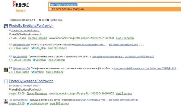 Ретвит-и-другие-действия-в-твиттере-Яндек