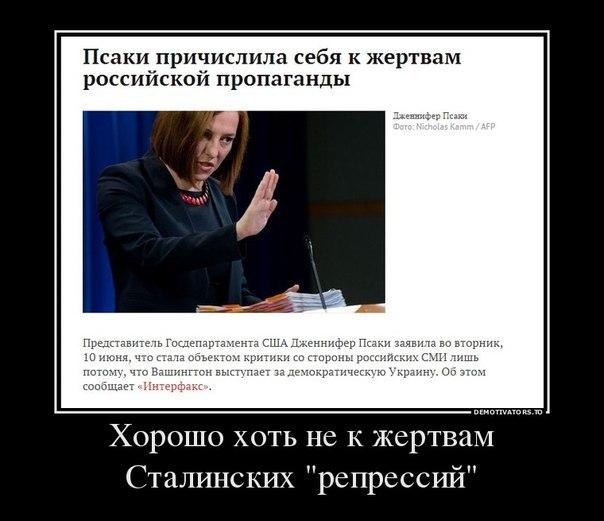Джен Псаки жертва пропаганды
