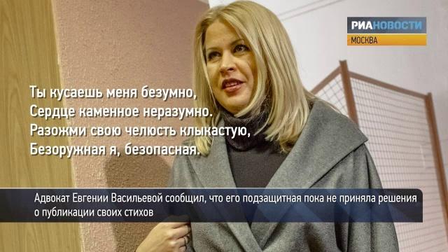 Евгения Васильева записала клип стихи