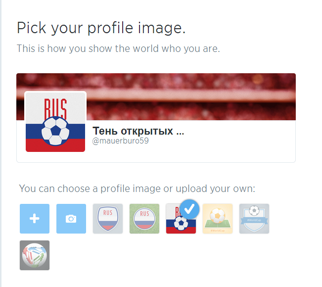 Футбол в Твиттере аватарка