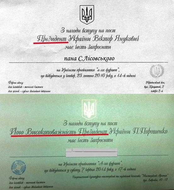 Караул упал. Титулы Порошенко и Януковича