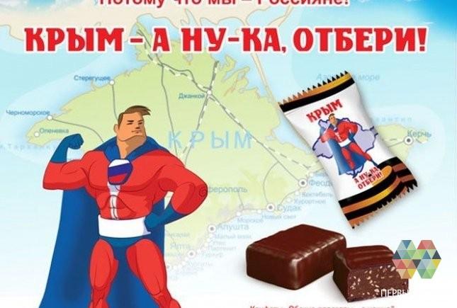 Крым а ну-ка отбери 2