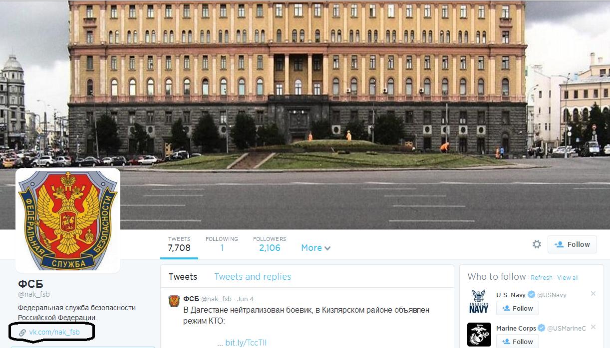 Спецслужбы в Твиттере псевдо ФСБ