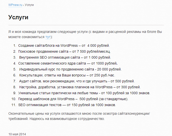 Петр Александров услуги WordPress