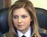 Крым а ну-ка отбери Поклонская