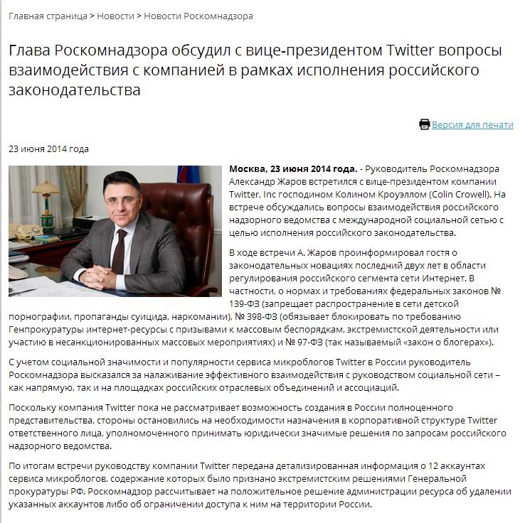 Роскомнадзор и Твиттер