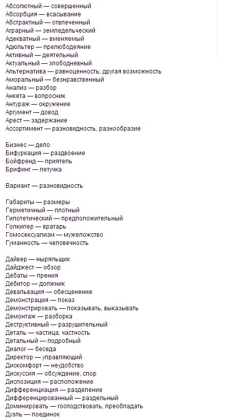 Русские аналоги иностранных слов АД