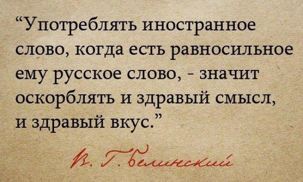 Русские аналоги иностранных слов Белинский