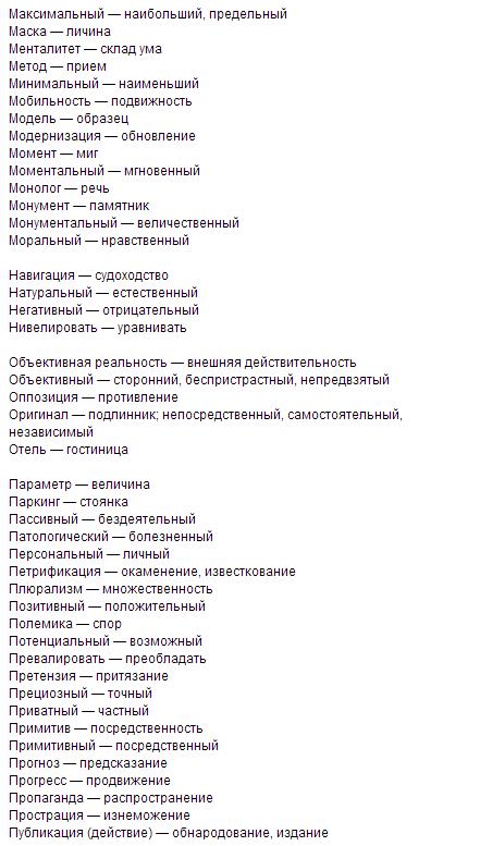 Русские аналоги иностранных слов МП