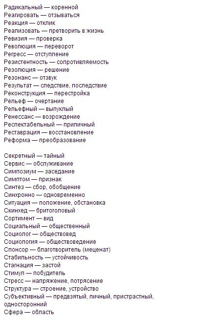 Русские аналоги иностранных слов РС