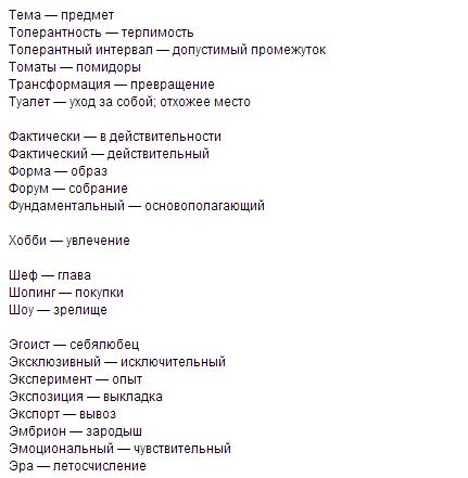 Русские аналоги иностранных слов ТЯ