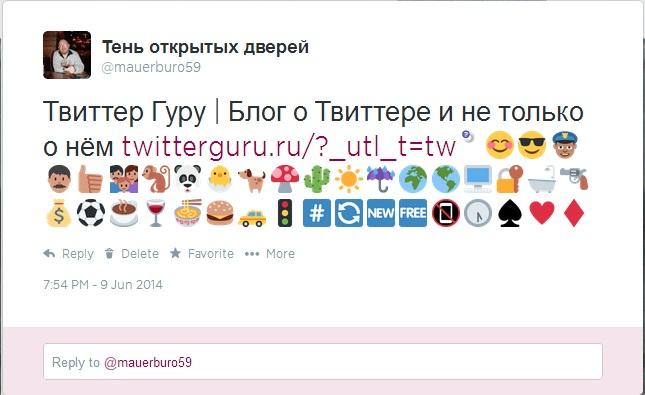 Улыбайтесь чаще. Как поставить смайы в твиттере. Скриншот 7