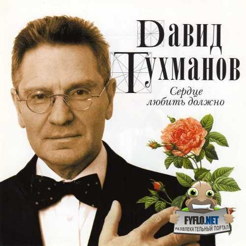 1351749181_david-tuhmanov-serdce-lyubit-dolzhno-2005-front (1)