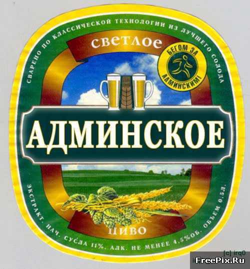 День системного администратора пиво