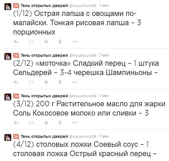 Как написать твит длиннее 140 символов Рецепт лапши 1