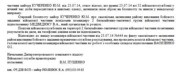 Киберберкут 5