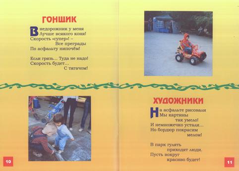Путинята 2