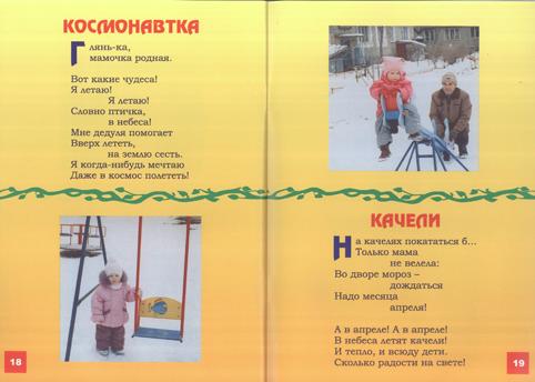 Путинята 3