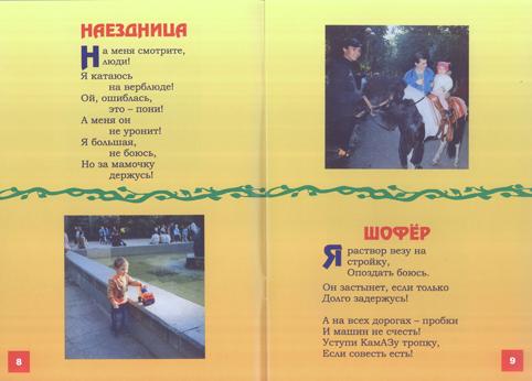 Путинята 4
