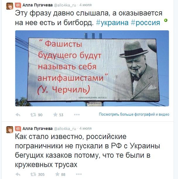 Скриншот Пугачёва о Путине 2
