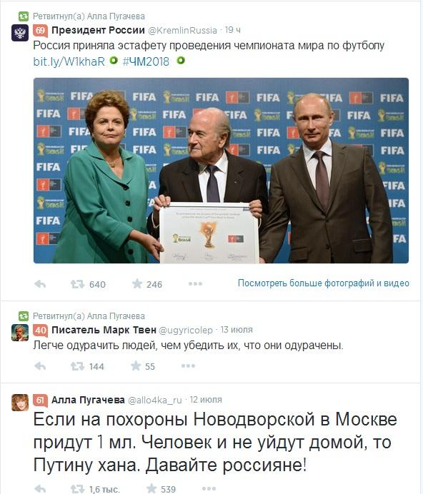 Скриншот Пугачёва о Путине