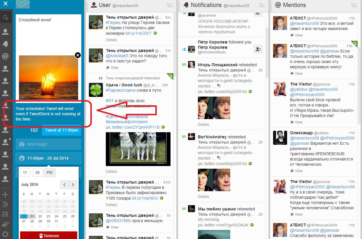 Tweetdeck отложенные твиты