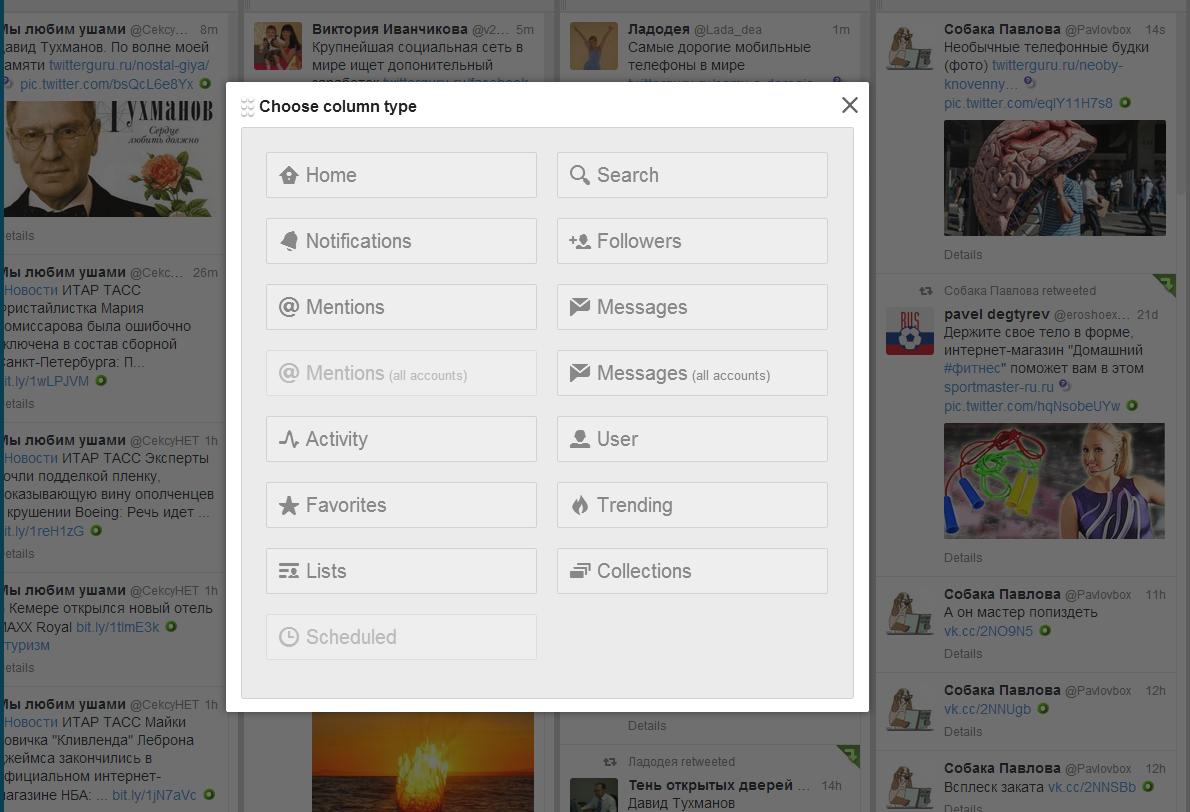 Tweetdeck варианты колонок