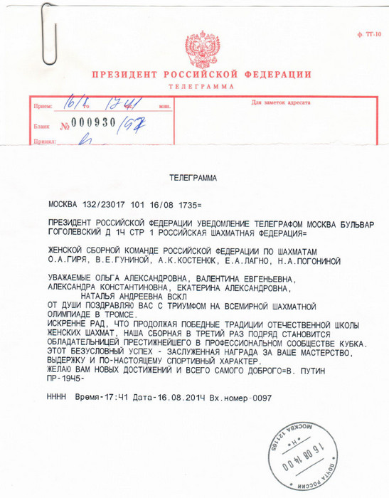 Телеграмма от Путина