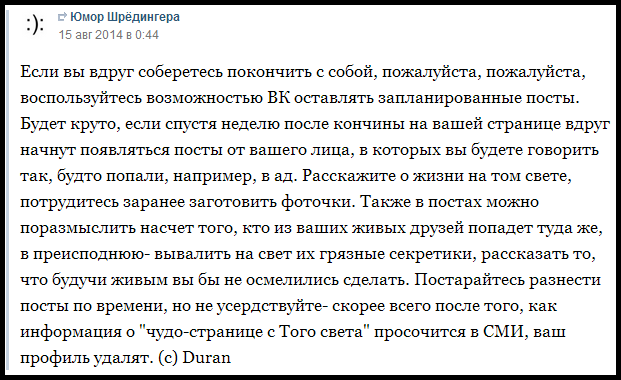 Юмор Шредингера