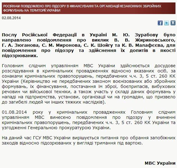 Зюганов Жириновский Миронов 5