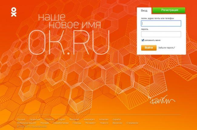 odnoklassniki-ok-53e3204ca6feb