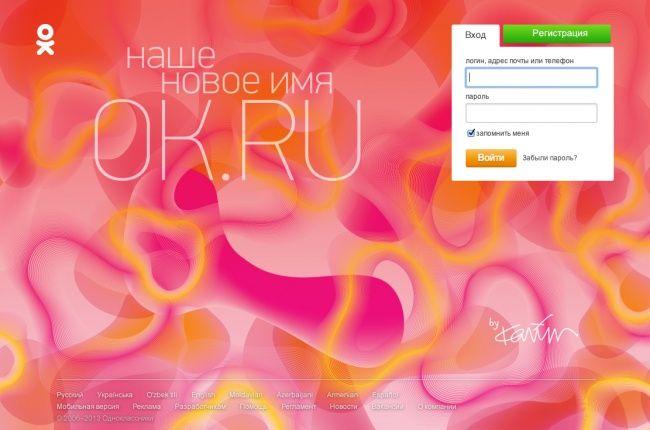 odnoklassniki-ok-53e3205f9ba12