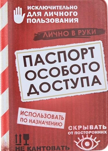 вайфай по паспорту 7