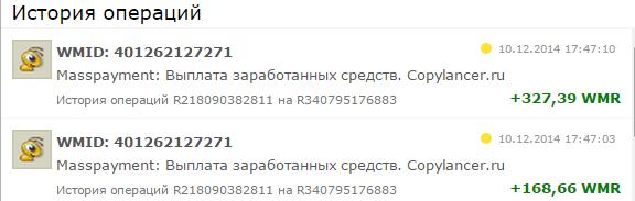 Копилансер платеж 10 декабря