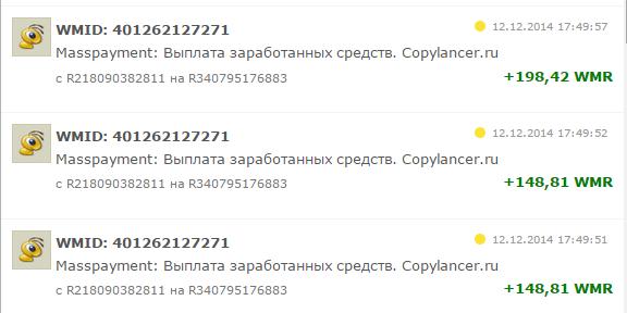 Копилансер выплаты 12 декабря