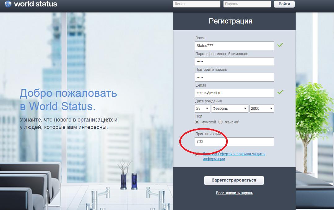Registratsiya-v-PO-Status