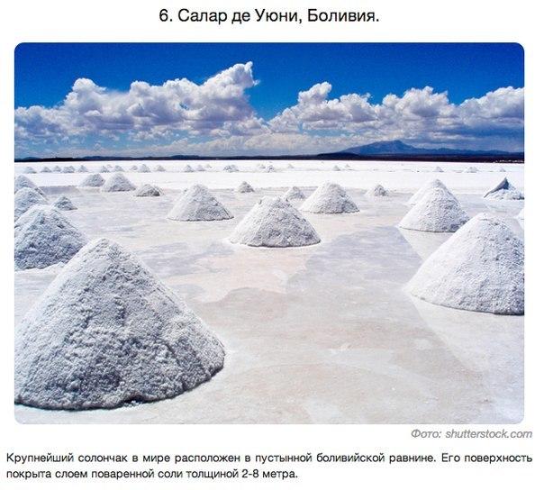 Удивительные места Боливия
