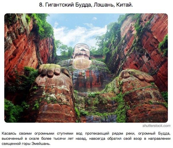 Удивительные места Будда
