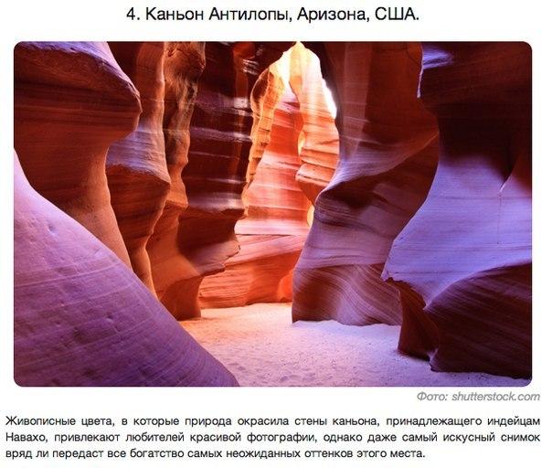 Удивительные места каньон