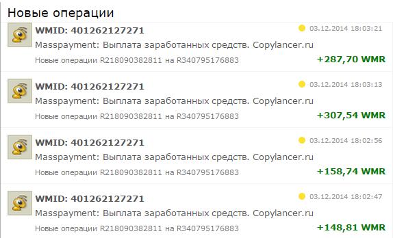 Выплаты Копилансер 03 декабря