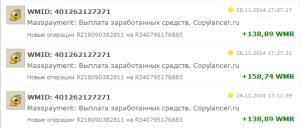 Выплаты Копилансер 28 ноября