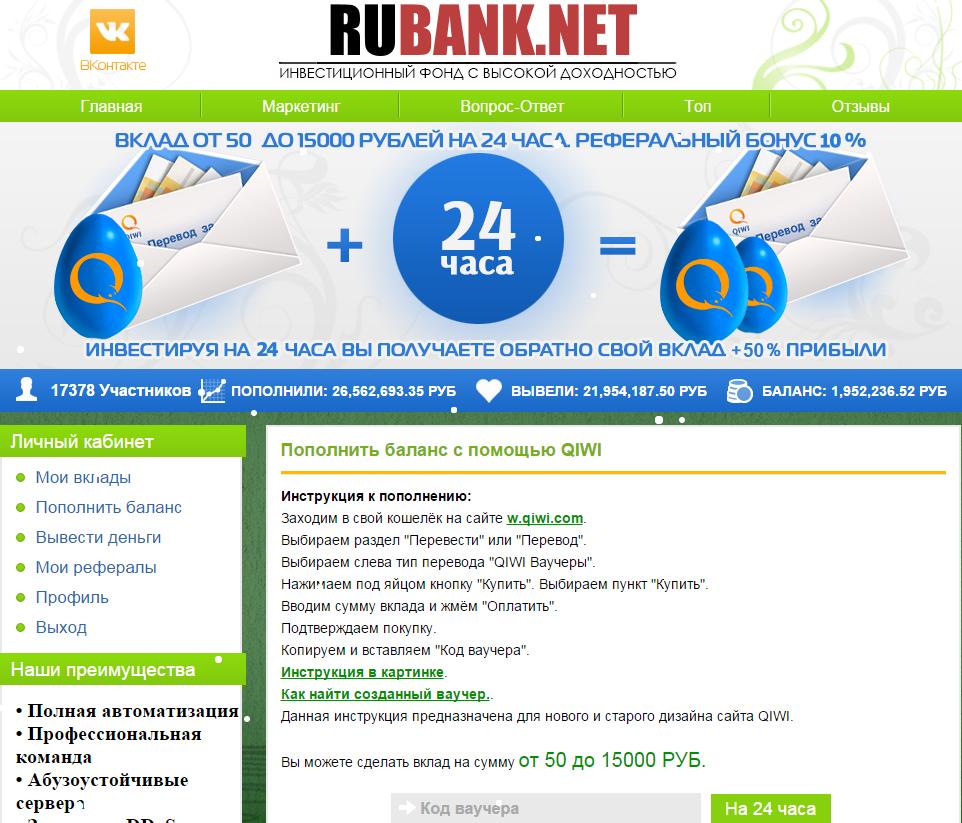 Рубанк Нет - мошеннический сайт