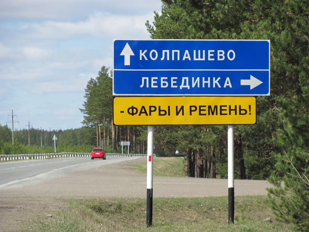 Необычные дорожные знаки фары и ремень