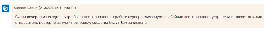 Сбой вебмани