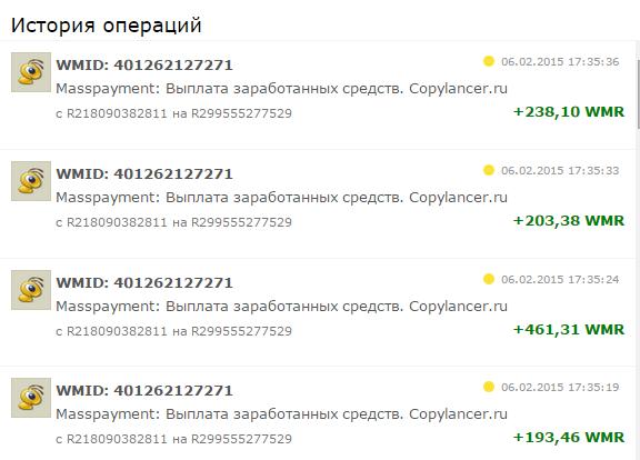 Выплата 6 февраля биржа статей Копилансер