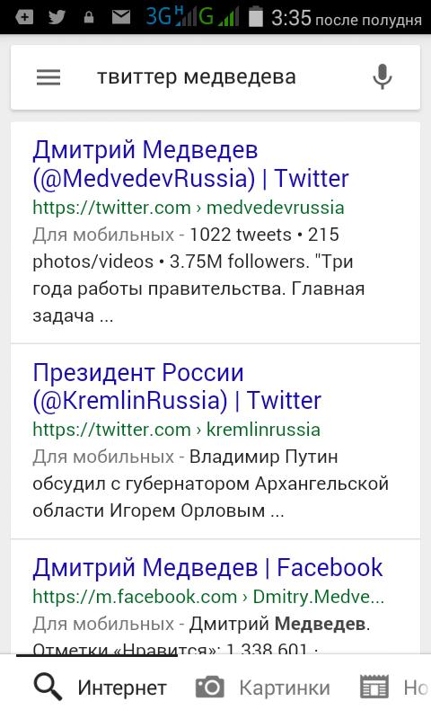 Твиттер Медведева