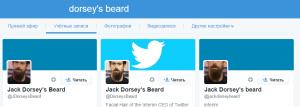 Джек Дорси с бородой